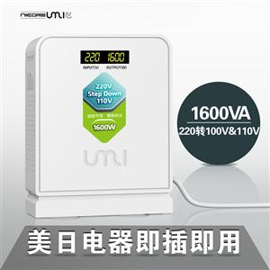 UMI优美电源转换器220v转110v日本松吹风机用变压器厂