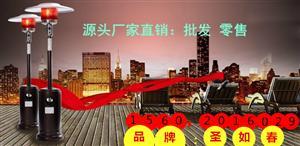 兴安盟伞型取暖器/兴安盟天然气取暖器/兴安盟液化气取