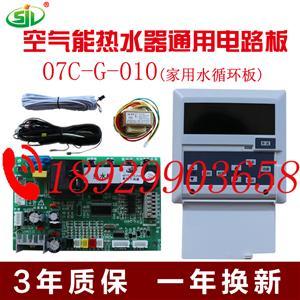空气能控制器主板电脑板(家用水循环)