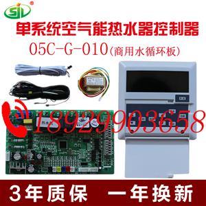 空气能热水器控制器主板电脑主板(商用水循环)