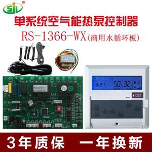 空气能控制器通用电脑板热水器通用板(单系统RS1366)
