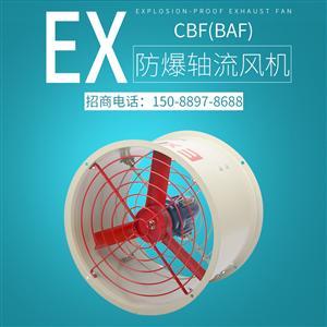 东升牌CBF(BAF)防爆轴流风机
