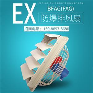 东升牌BFAG(BFS)防爆排风扇轴流风扇