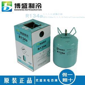 博盛R134A制冷剂