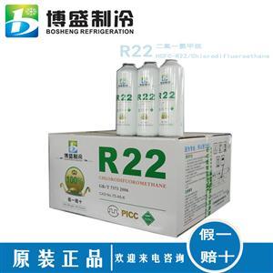博盛R22制冷剂  小瓶装