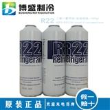博盛R22中性制冷剂  小瓶装