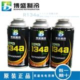 博盛R134A制冷剂  小瓶装