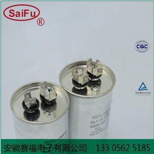 赛福 长效耐用空调压缩机铝壳启动电容器 CBB65 3UF 45