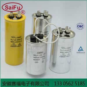 赛福 CBB65聚丙烯薄膜圆柱形防爆电容器 3UF 450V 厂家