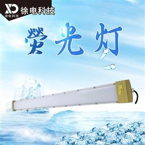 LED防爆荧光灯 压铸铝外壳40W三防灯防水灯 led冷库灯