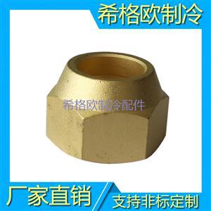 制冷铜纳子空调锻压铜纳子 公英制铜螺母