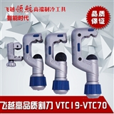 �w越高品�|管子割刀VTC―19―VTC―70
