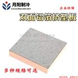 中央空调风道 双面铝箔挤塑板