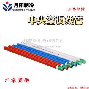 中央空调电源线线管 束线管