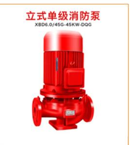 消防水泵 单级泵 不锈钢水泵 德州水泵