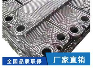 可拆板式换热器 板式换热器 板式冷却器 板式冷凝