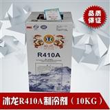 冰龙R410A制冷剂 净重10kg