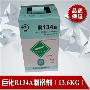 原装巨化R134A制冷剂 净重13.6kg