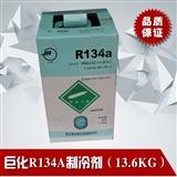 原�b巨化R134A制冷�� �糁�13.6kg