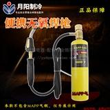 焊接工具 无氧焊枪便携式焊炬 无氧焊接工具