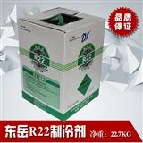 原装东岳R22制冷剂(净重22.7kg)