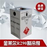 金莱尔R290制冷剂(净重5kg)