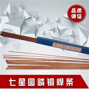 七星圆磷铜焊条  圆银焊条 1kg/件