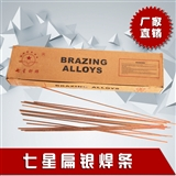 七星制冷材料扁�y焊�l  磷�~焊�l11.34kg/件