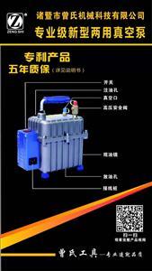 专业级新型两用真空泵