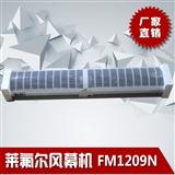 莱氟尔大风量风幕机FM-1209N