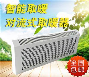 沈阳千合对流辐射式电取暖器 办公室家用电取暖