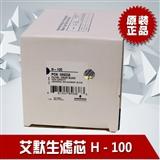 原�b艾默生H―100�V芯