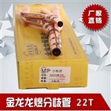 金����煜分歧管22T  2套/盒