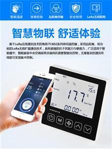 海思LoRa无线房间温控器