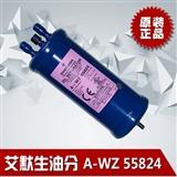 原装艾默生油分A-WZ55824