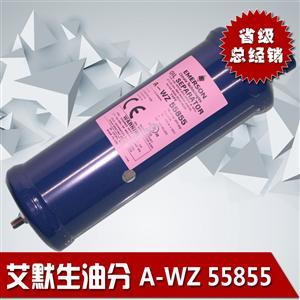 原装艾默生油分A-WZ 55855