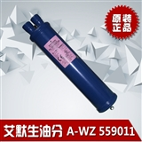 原装艾默生油分A-W559011