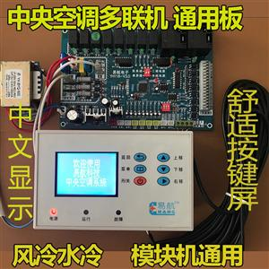 中央空调双系统多联机风冷模块机通用改装板