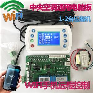 中央空调双系统水冷风冷模块机通用改装板带WiFi功能