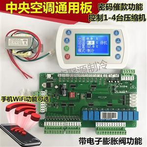 中央空�{水冷�C�L�C模�K�C4��C4系�y控制器通用主板