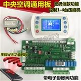 中央空调水冷机风机模块机4压机4系统控制器通用主板