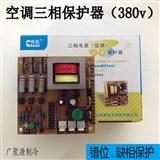 空调三相保护器相序缺相/错相压缩机保护板保护器380v