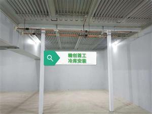 昌平冷库 设计安装冷库 北京小型冷库