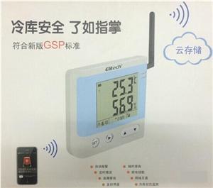 冷库温度记录仪