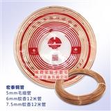 宏泰铜管盘香管毛细管(系列)5mm―7.5mm