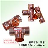 空�{管件―三通(系列)10―42mm