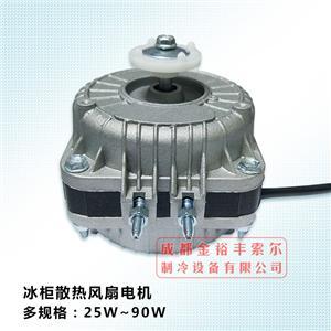 冰柜散�犸L扇��C(系列)25W―90W