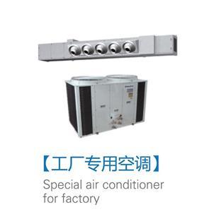 工厂专用空调