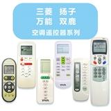 空调遥控器(系列)万能/扬子/三菱/双鹿