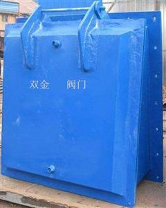 污水专业处理阀PM―F方形拍门 钢制焊接体